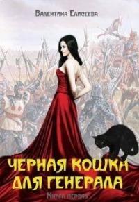 Черная кошка для генерала. Книга первая