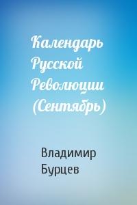 Календарь Русской Революции (Сентябрь)