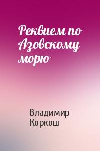 Реквием по Азовскому морю