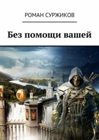 Роман Суржиков - Без помощи вашей (Стрела, монета, искра)