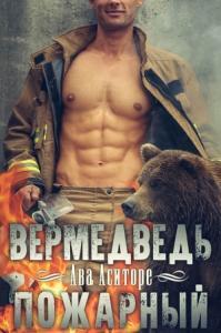 Вермедведь-Пожарный