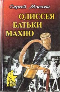 Одиссея батьки Махно