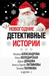 Новогодние детективные истории [сборник]