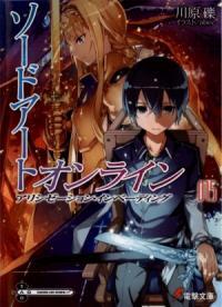 Sword Art Online 15 - Алисизация: вторжение (с иллюстрациями)