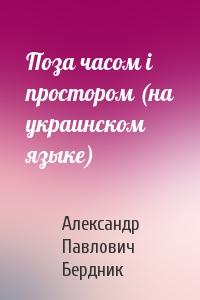 Поза часом i простором (на украинском языке)