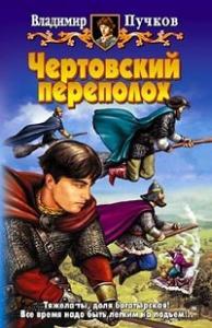 Владимир Пучков - Чертовский переполох