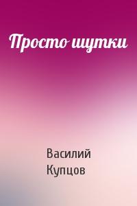 Василий Купцов - Просто шутки