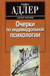Очерки по индивидуальной психологии