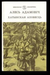 Хатынская аповесць