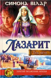 Лазарит