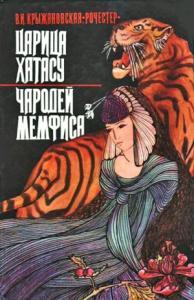 Вера Крыжановская - Царица Хатасу