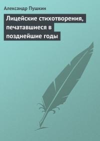 Лицейские стихотворения, печатавшиеся в позднейшие годы
