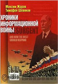 Тимофей Шевяков, Максим Жаров - Хроники информационной войны