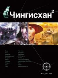 Сергей Волков - Чингисхан. Книга 2. Чужие земли
