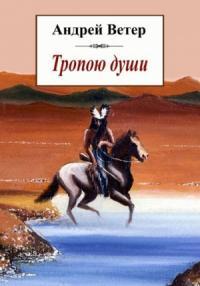 Андрей Ветер - Тропою души