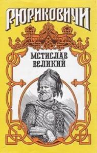 МОНОМАШИЧ. Мстислав Великий