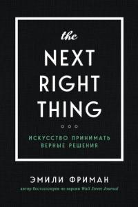The Next Right Thing. Искусство принимать верные решения