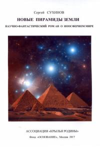 Новые пирамиды Земли