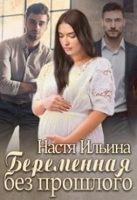 Беременная без прошлого