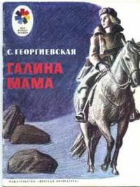 Галина мама