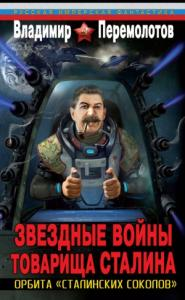 Звездные войны товарища Сталина. Орбита «сталинских соколов»