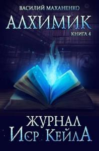 Журнал Иср Кейла