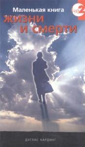 Дуглас Хардинг - Маленькая книга жизни и смерти