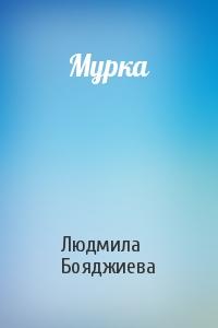 Мурка