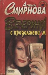 Алена Смирнова - Вечеринка с продолжением