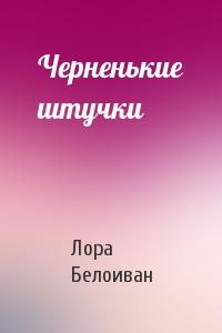 Лора Белоиван - Черненькие штучки