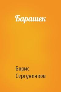 Борис Сергуненков - Барашек