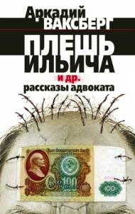 Плешь Ильича и др. рассказы адвоката