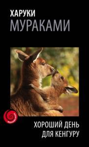 Хороший день для кенгуру (сборник)