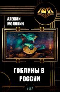 Гоблины в России (СИ)