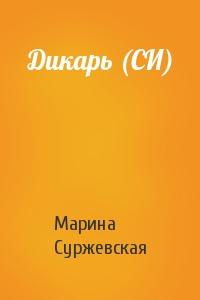 Марина Суржевская - Дикарь (СИ)