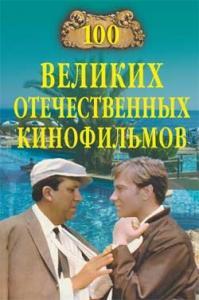 100 великих отечественных кинофильмов