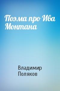 Поэма про Ива Монтана