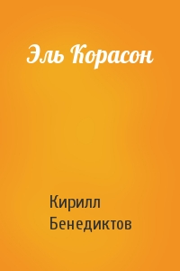 Кирилл Бенедиктов - Эль Корасон