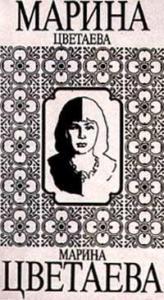 Марина Цветаева - Молодец