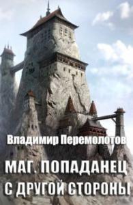 Владимир Перемолотов - Маг. Попаданец с другой стороны (СИ)