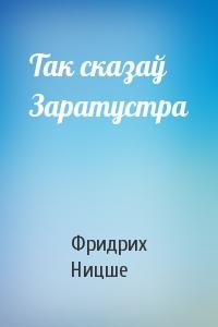 Так сказаў Заратустра