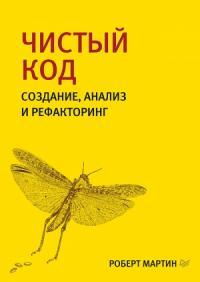 Роберт Мартин - Чистый код. Создание, анализ и рефакторинг