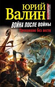 Юрий Валин - Война после войны. Пропавшие без вести