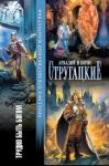 Аркадий Натанович Стругацкий - Трудно быть богом