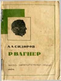 Алексей Сидоров - Вагнер