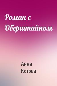 Роман с Оберштайном