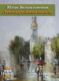 Ленинградская школа