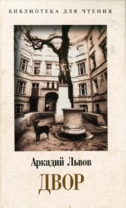 Двор. Книга 1