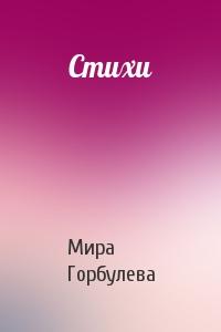 Мира Горбулева - Стихи