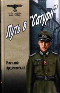 Василий Ардаматский - Путь в «Сатурн»